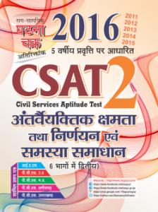 CSAT-2 Solved