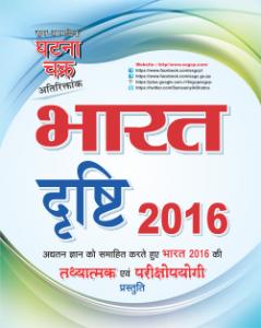 Bharat Dristi 2016
