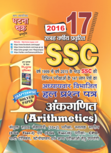 SSC Math Solved 2016