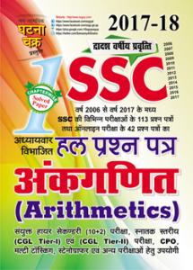ssc math