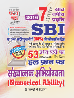 SBI-Numerical-Ability-solved