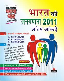 census-of-india 2011
