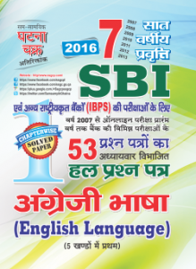 sbi-english-language-solved