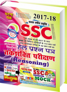 SSC REASONING