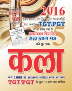 tgt-pgt-kala-2016