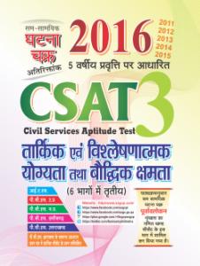 CSAT-3