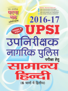 upsi-hindi-solved