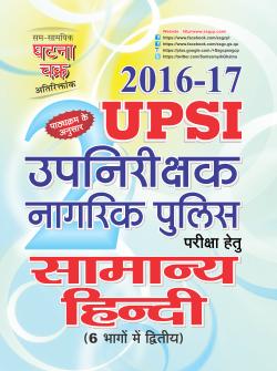 upsi-hindi-solved