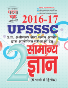 upsssc-gs-solved