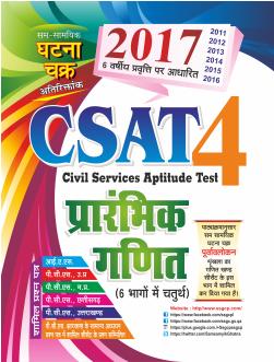 CSAT-4