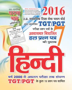 Tgt-Pgt-hindi-solved