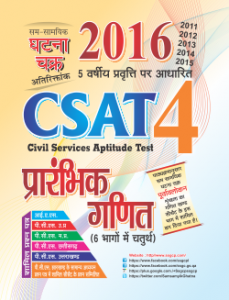 csat4--math-solved-paper