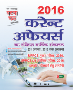 Yearly-Current-Affairs-2016