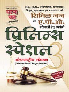 pcs-j-international-organiasation
