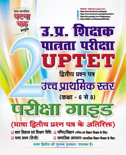 UPTET -2