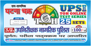 UPSI Toh Online Test Series Scratch Card