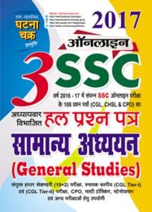 online ssc gs