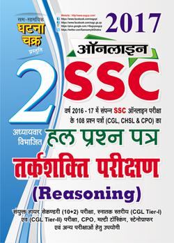 online ssc reasoning