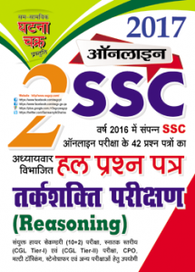 ssc reasoning sloved paper