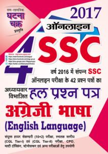 SSC Online अंग्रेजी भाषा-हल प्रश्न पत्र