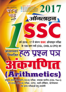 ssc online math