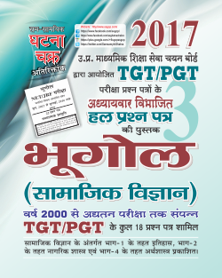 tgt-pgt-bhugol17