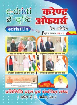 Edristi hindi