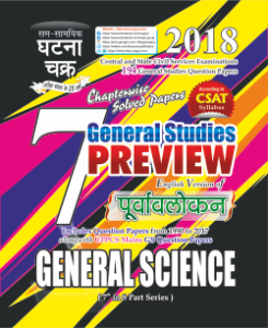 general studies preveiw
