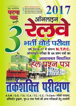 online railway