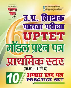 UPTET-6