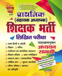 shikshak bharti