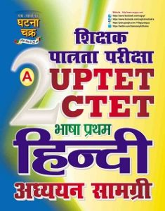 uptet ctet hindi