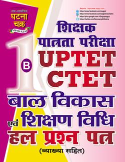 UPTET CTET-1b