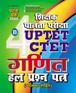 uptet - ctet 4b