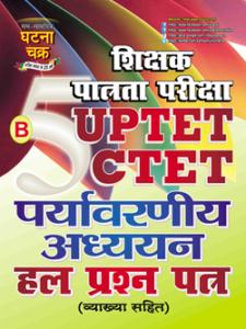 uptet - ctet 5b