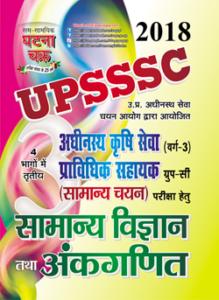 upsssc