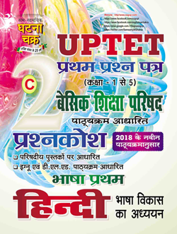 uptet 2c hindi