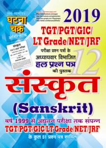 tgt-pgt-12-SANSKRIT-250-216x300