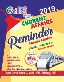 Edristi current Affairs Reminder Annual Edition 2019