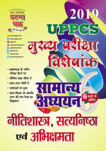 uppcs-mukhya-pariksha-cover-6-250-211x300