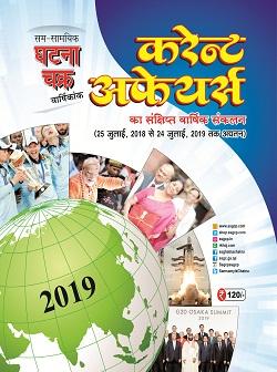 Sam Samayik Ghatna Chakra Online Books Store | Online Old Question