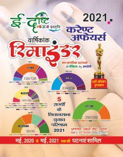 Reminder Hindi COVER n 250